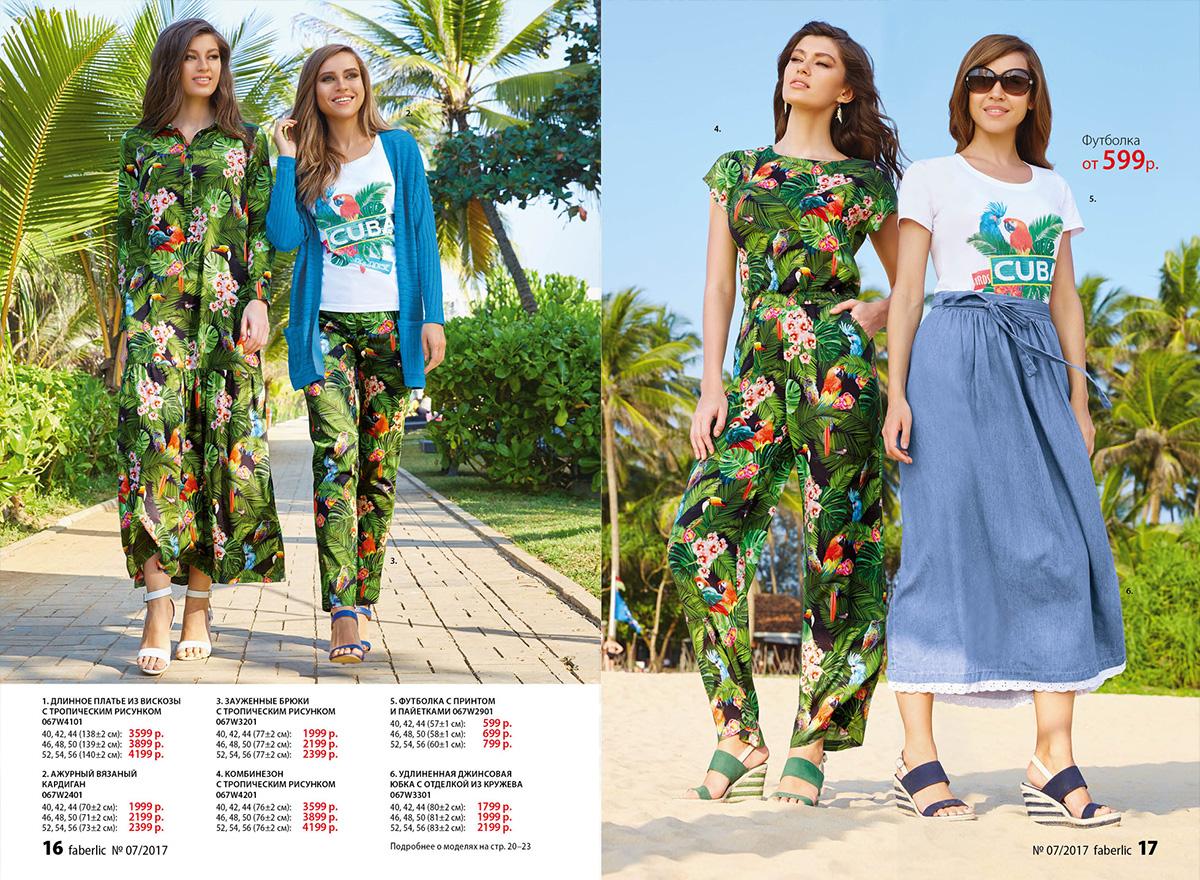 одежда для женщин фаберлик