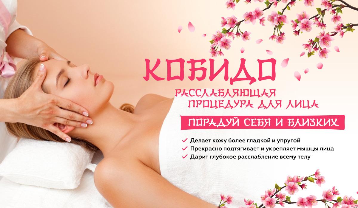 массаж кобидо для лица