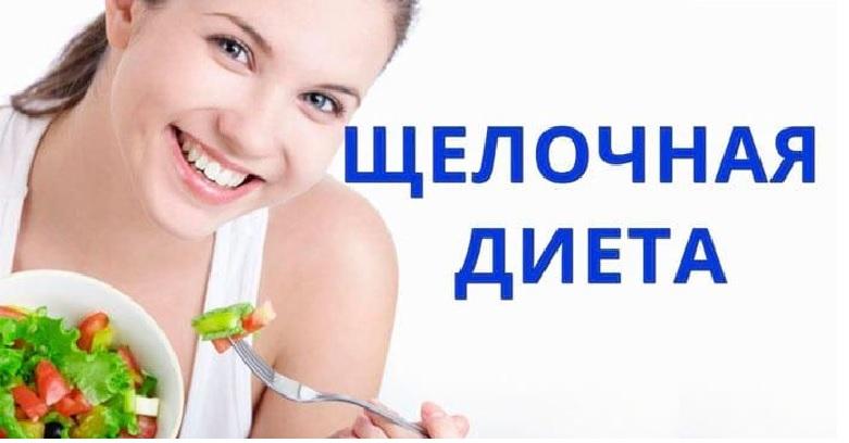 эффективность щелочной диеты